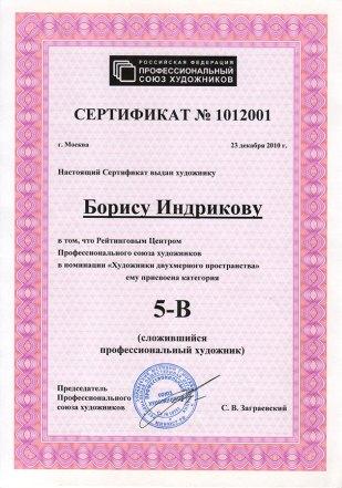 certificate_artist