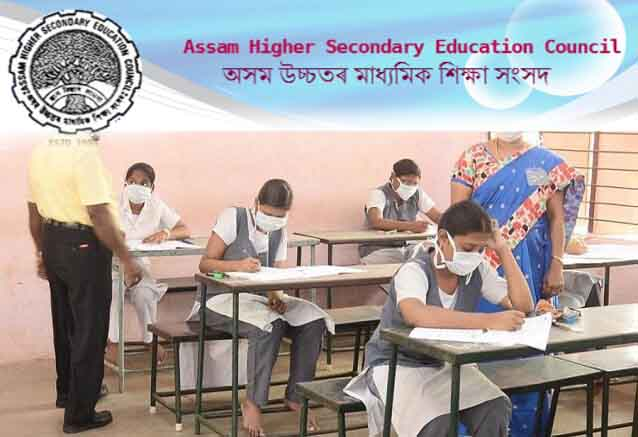 Assam AHSEC exam to be held only for 3 subjects - Students Should Prepare to Final decision updated