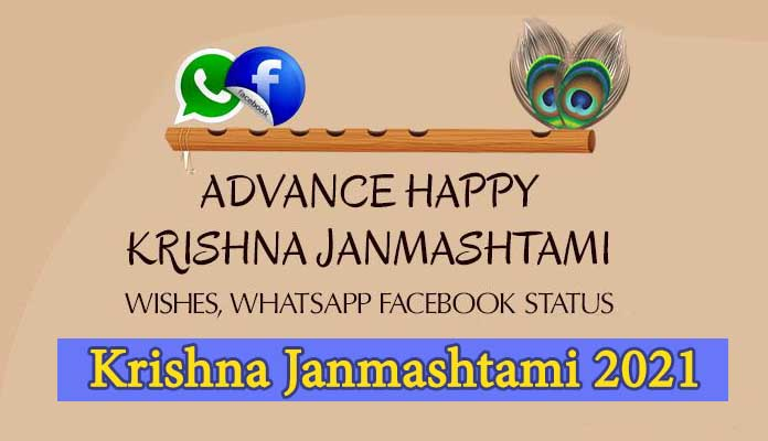 Happy Krishna Janmashtami 2021 Wishes, WhatsApp Messages, Facebook Status, Lord Krishna HD Images, Quotes and Wallpapers To Send to Family and Friends on Gokulashtami