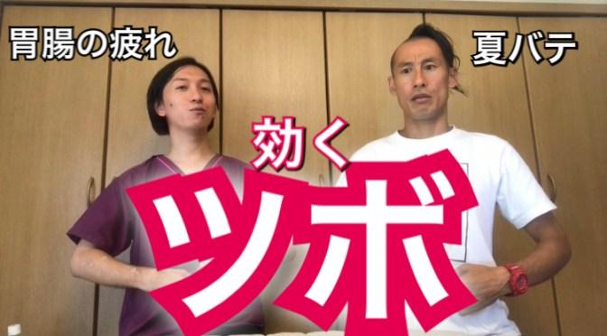 夏バテ対策 動画アップ!