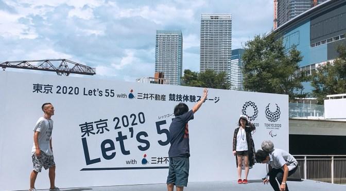 東京2020 競技体験