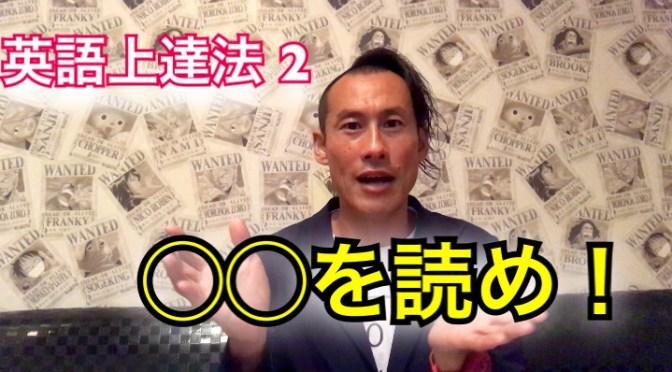英語レベルアップ方法の経験話【動画アップ】