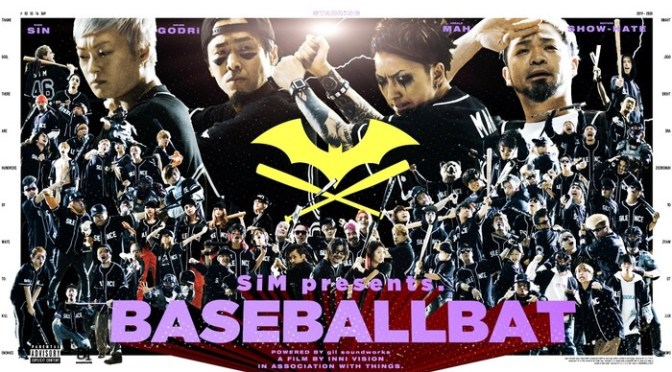 SiM 「BASEBALL BAT」サビ 和訳