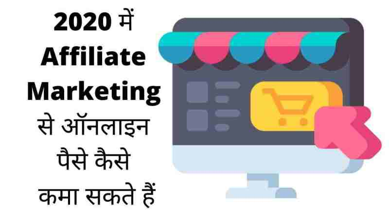 affiliate marketing se online paise Kaise Kama sakte hain