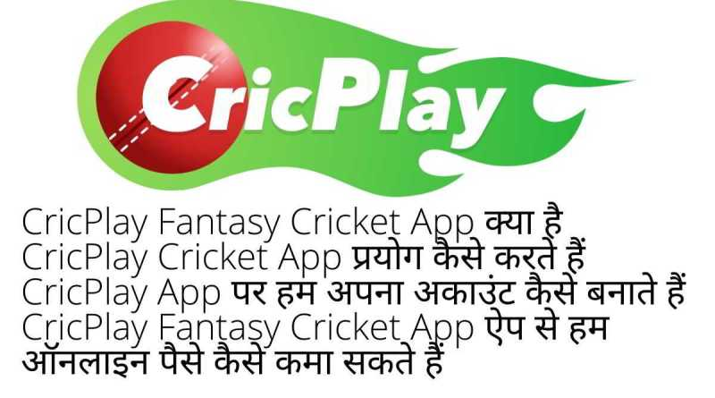 CricPlay Fantasy Cricket App Refer Promo Code or Mod Hack App is Safe to Download