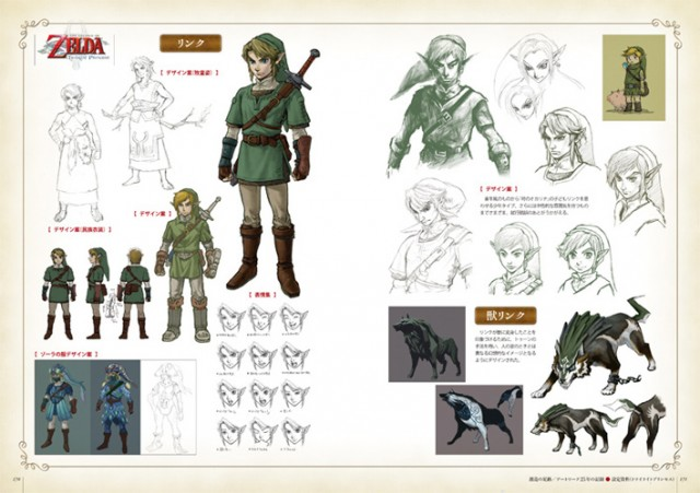 Hyrule Historia sample page