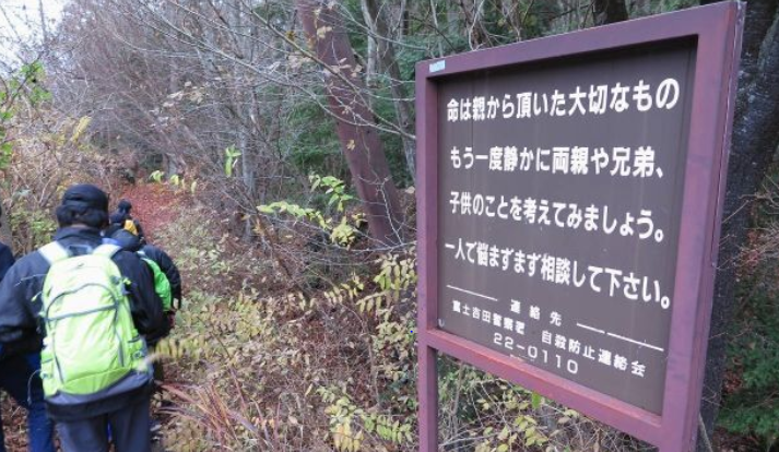 Warning signs in Japanese Suicide Forest