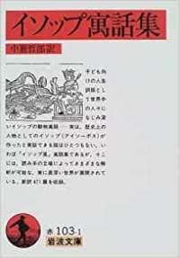 「イソップ寓話集」書籍画像