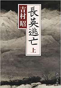 「長英逃亡」書籍画像