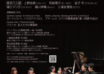 10.08東京六人組コンサートを開催