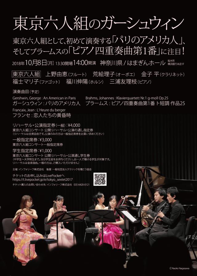 20181008東京六人組コンサート