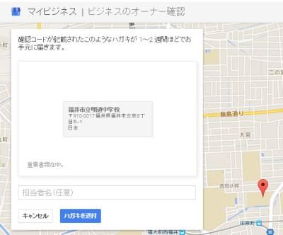 GoogleMapオーナー申請05