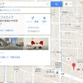 GoogleMapオーナー申請08