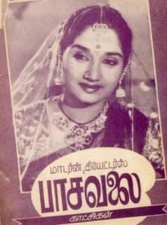 Paasavalai 1956
