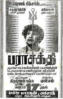 Parasakthi Movie