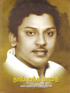 SSR's Auto Biography Naan Vandha Paadhai