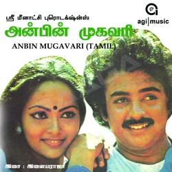 Anbin Mugavari Movie
