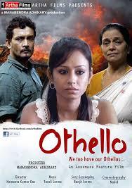 Assamese Movie Othello