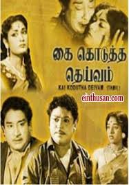 Kai Kodutha Deivam Movie