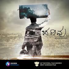 Kannada Movie Harivu