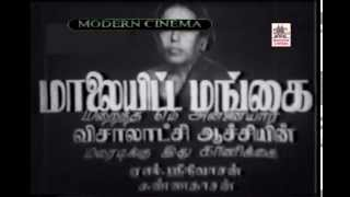 Kannadasan's Maalaiyitta Mangai