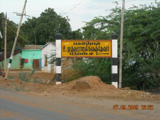 Pasumpon Birth Place of Muthuramalinga Thevar