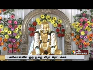 Thevar Guru Puja on 30th October