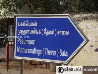 Pasumpon Muthuramalinga Thevar Road in Chennai