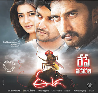 Eaga Telugu Movie