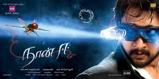 Naan Eea Tamil Movie