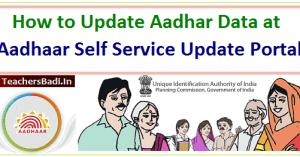 How to Update Aadhar Data