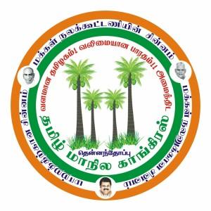 tamil maanila congress vasan