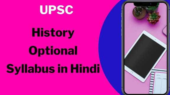 History optional paper syllabus in hindi download