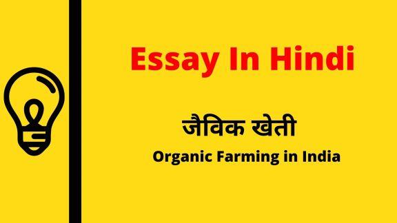 (निबंध) क्या है जैविक खेती - Kya Hai Organic farming in Hindi (Essay)