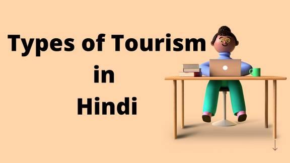 पर्यटन के प्रकार - Types Of Tourism In Hindi