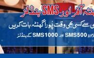 Warid Presents Ghanta Offer & SMS Bundles