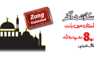 Zong Launched Unlimited Ramadan Offer (LBC)
