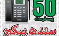 PTCL Brings Vfone Sindh Package @ 50 Paisa Per Minute