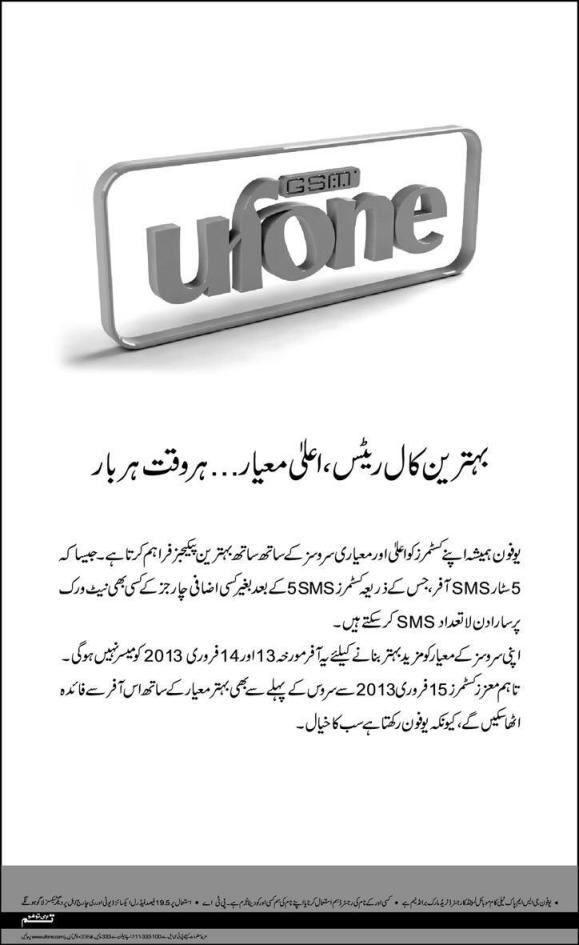 Ufone5Star