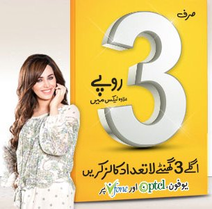 3pay3-Ufone