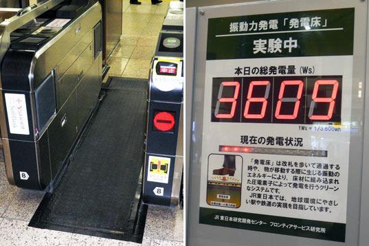 Japan east rail corporation, jr east, piezoelectric floors, energy generating floors, human powered motion, passengers power train station
