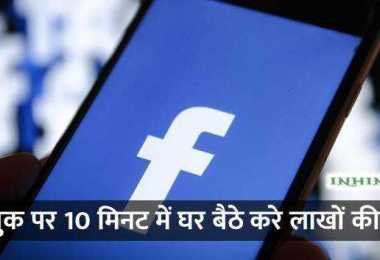 Facebook earning