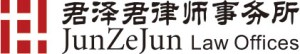 JunZeJun Law Offices
