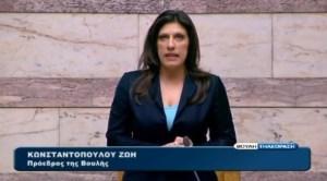 Zoe Konstantopoulou « Messieurs du gouvernement, vous n'avez pas le droit de placer sur les épaules du pays un nouvel emprunt, en acceptant le paiement d'une dette illégale » !