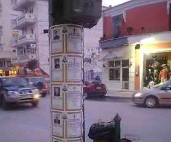 Δημοτική Κοινότητα Αργοστολίου: Σταματάει η τοιχοκόλληση κηδειόσημων σε κολώνες