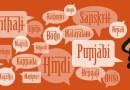 भाषिक अस्मितांचं वास्तव मान्य करण्याची गरज
