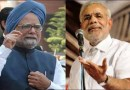 रेनकोट, मनमोहन सिंग, नरेंद्र मोदी आणि दुटप्पी राजकारण