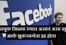 फेसबुक निळ्या रंगाच का आहे? जाणून घ्या त्यामागचं रंजक कारण!