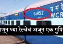 रेल्वे डब्ब्यांवर असणाऱ्या क्रमांकाच्या मागे देखील लपलेला आहे एक अर्थ!