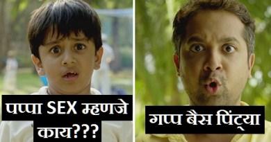 sex-education-marathipizza00